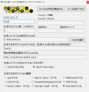 添付ファイル作成ツール